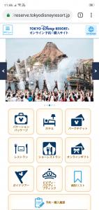 ディズニーリゾート オンライン予約・購入 スマホ画面