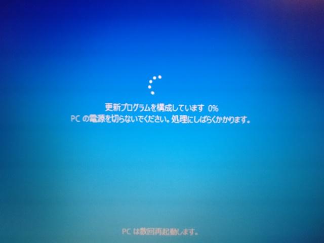 Windows10 インストール 更新プログラム構成
