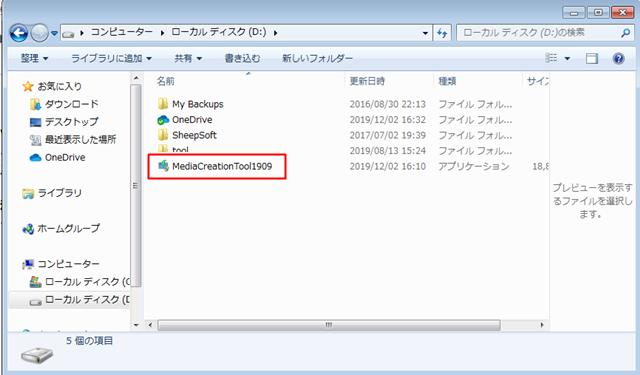 Windows10 アップグレードツール 保存