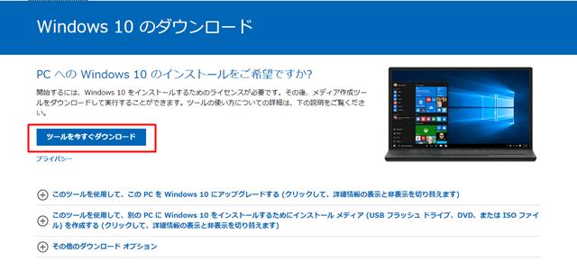 Windows10 アップグレードツール ダウンロード