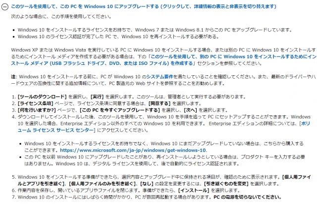 Windows10 アップグレード 手順