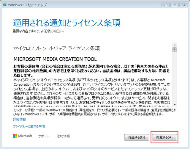 Windows10 アップグレード ライセンス条項
