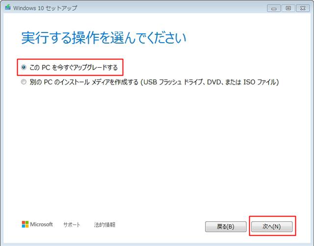 Windows10 アップグレード 開始