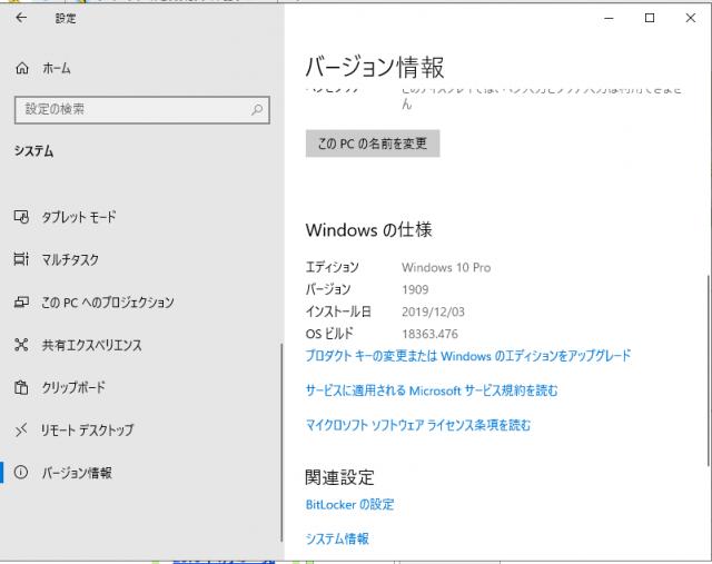 Windows10 バージョン情報
