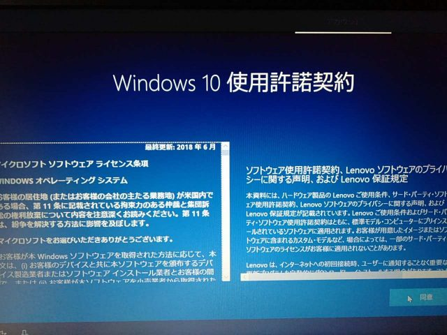 Windows使用許諾