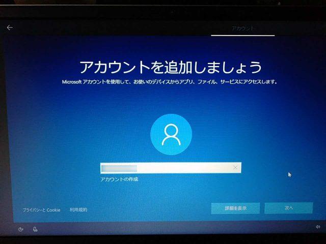 Microsoftアカウント作成