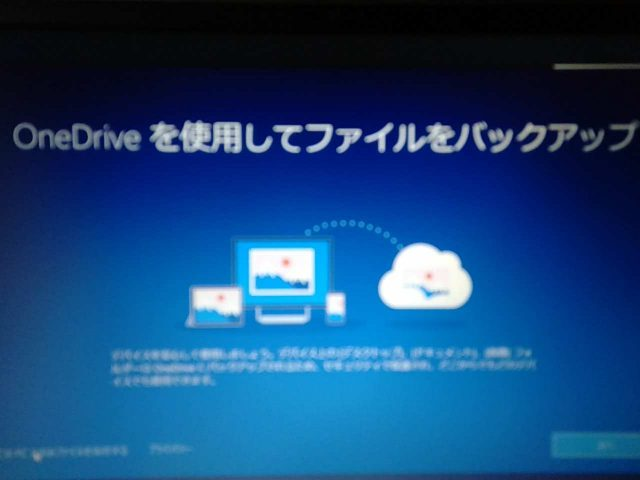 OneDriveの利用