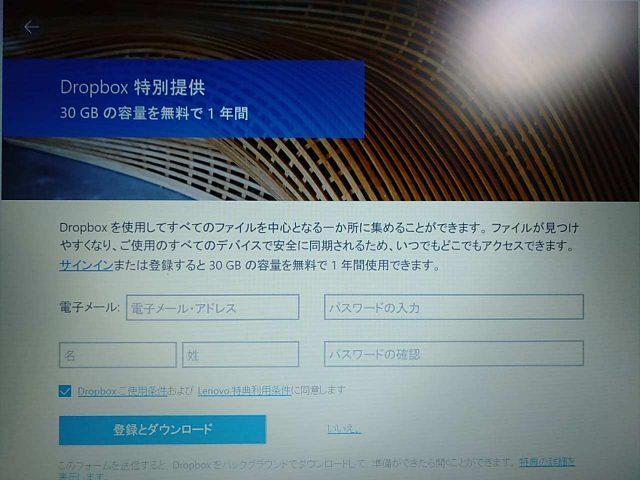 DropBox 特別提供