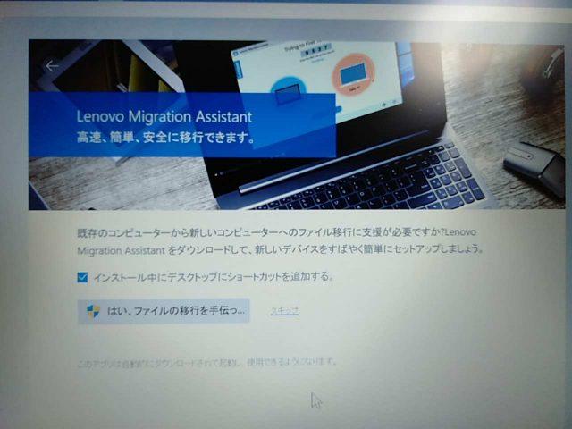 Lenovo Migration Assistant