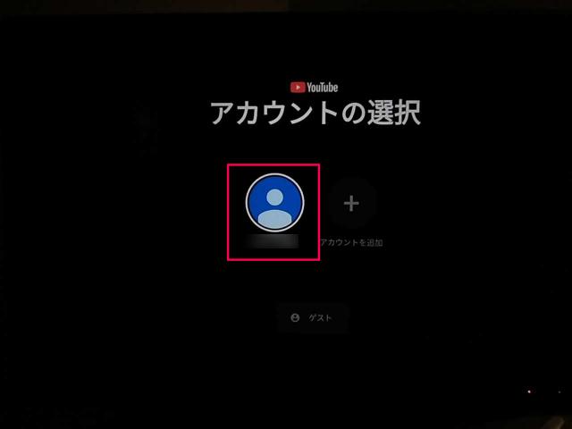 YouTube アカウント選択