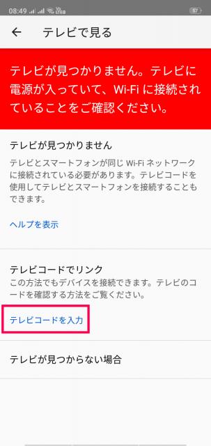 YouTubeアプリ キャスト テレビコード入力