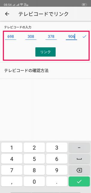 YouTubeアプリ テレビコード リンク