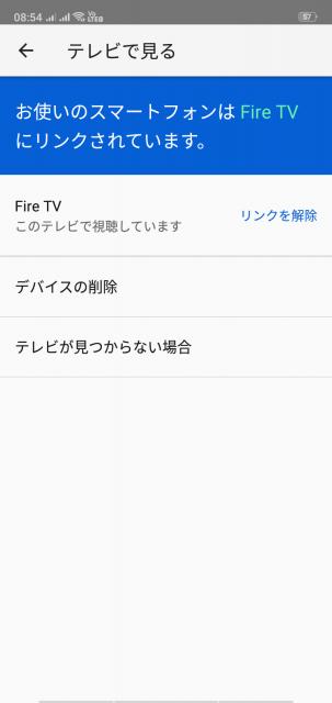 スマホ テレビ リンク