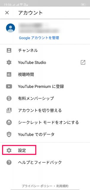 YouTubeアプリ アカウント
