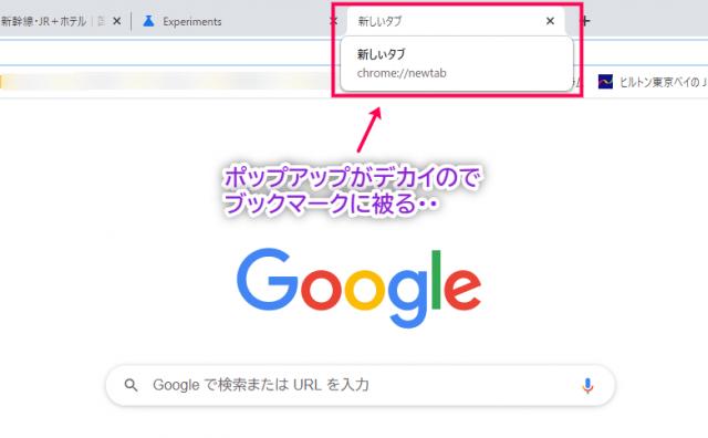 Chrome タブ ポップアップ 改善前