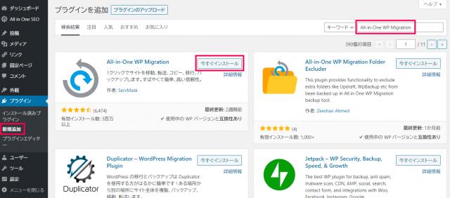 プラグイン検索 All-in-One WP Migration
