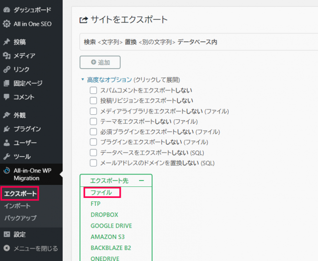 All-in-One WP Migration エクスポート
