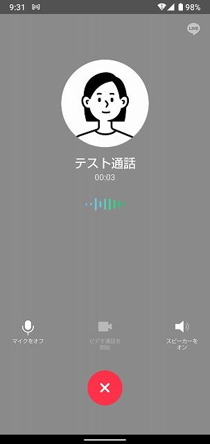 LINE テスト通話