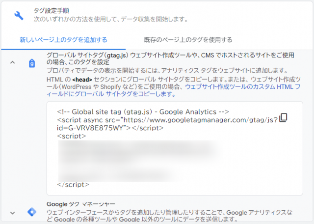 Google アナリティクス タグ設定