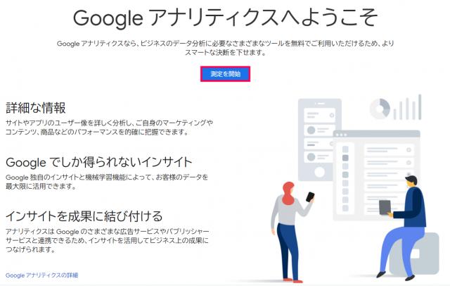 Google アナリティクス 測定開始