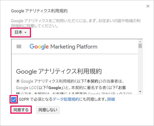 Google アナリティクス 利用規約 同意