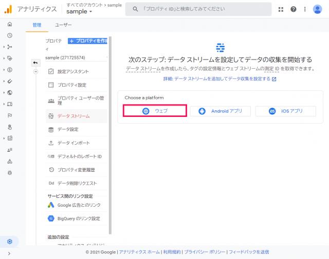 Google アナリティクス データストリーム