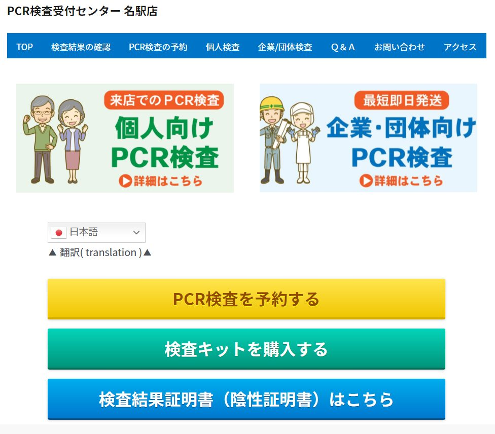 PCR検査センター名駅店